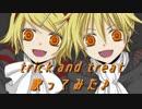 【歌ってみた】trick and treat【juna☆&ななゃん】