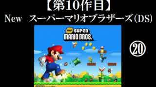 Newスーパーマリオブラザーズ(DS)実況 part20【ノンケのマリオゲームツアー】