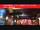 店内の雰囲気 シジャン 広島NTTパセーラ 7F店 Shijan 韓国料理