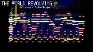 THE WORLD REVOLVING(DELTARUNE/ジェビル