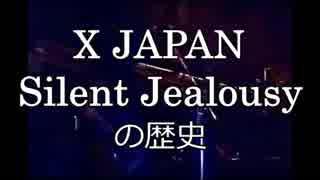【X JAPAN】Silent Jealousyの歴史