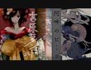 【マッシュアップ】阿吽のビーツ × 吉原ラメント【羽生まゐご×亜沙】