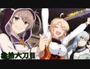 【実況】刀剣で戦う女の子っていいよね 参拾六刀目【刀使ノ巫女】