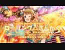 【周防桃子誕生祭2018】ローリング△さんかく-complextro remix-【アレンジ】