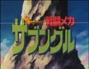 1980年代前半のロボットTVアニメOPED集
