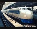 【電車でGO!新幹線】こだま号 広島→博多南(博多総合車両所)
