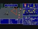 FF5 魔法のみ全裸一人旅AS1 Part66 オメガ