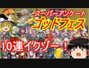 【パズドラ】 スーパーアンケートゴッドフェス!10連イクゾー!