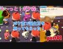 □■も〜っと!ポケ森を実況プレイ part41【ハロウィンが誕生日】