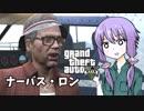 【GTA5】ゆかりとマキの楽しい犯罪日誌#14