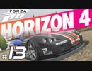 【XB1X】FORZA HORIZON 4 ULTIMATE 実況プレイ 13