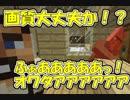 【Minecraft】巨大建築だー!ヽ(`Д´o)ノいらないNPCは監獄送りだー! 生放送の動画 Part2