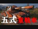【WoT:Type 5 Heavy】ゆっくり実況でおくる戦車戦Part457 byアラモンド