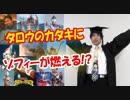 「U輔教授のウルトラトーク2018」 タロウのカタキにゾフィーが燃える!?  11.8