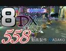 初日から始める!日刊マリオカート8DX実況プレイ558日目