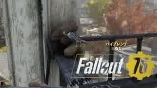 【VOICEROID実況】Fallout76を楽しむようですPart4(フラットウッズ)