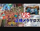 【ポケモンカード】メタグロスGXエクゾディアデッキ VS 正規メタグロスデッキ