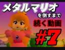 【マリオゴルフ64】メタルマリオを倒すまで続く動画 7【実況プレイ】