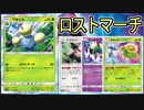 【PTCGO】ゆっくりポケカ対戦part18【ロストマーチ】