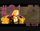 ドラッグオンドラグーン3DLCを独酌しながら実況ぷれい Part21