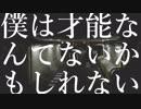 サイノウナンテ / ぷっぷP・鏡音レン