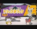 【ポケモンUSM】 ちゅー(鼠)ポケ+寅!○!☆!パでトリックホリック・28 【ゆっくり実況】