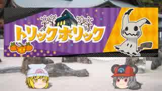 【ポケモンUSM】 ちゅー(鼠)ポケ+寅!○