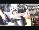 DIAURA - endless loop(ROUAGE cover)【ギター弾いてみた tab有】strandberg BODEN J7