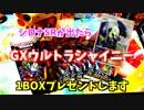 【プレゼント企画】シロナSR出たら「GXウルトラシャイニー」1BOX視聴者プレゼントします!!【ポケカ】