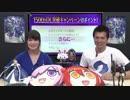 【FGO1500万DL突破キャンペーン】『Fate/Grand Order カルデア放送局』 ライト版