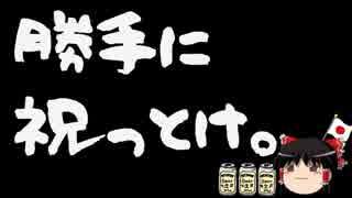 【はらわり】安田純平氏は嫌われているだけでしょ。
