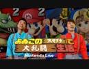 第59位:よゐこのスマブラSPで大乱闘生活【大乱闘スマッシュブラザーズSPECIAL実況プレイ】 [Nintendo Live 2018] thumbnail