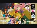 【ボーマス41/鏡音ととせ】四季彩花唄【ナナミP・XFD】