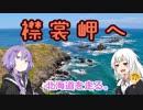 第26位:【結月ゆかり&紲星あかり車載】北海道を走る。Part8 襟裳岬編
