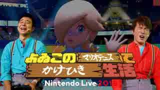 よゐこのマリオテニスでかけひき生活【マリオテニス実況プレイ】 [Nintendo Live 2018]