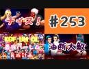 (KOFUMOL ♯253) 最強ハーレム育成計画