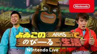 よゐこのARMSでのびーる生活 【ARMS実況プレイ】 [Nintendo Live 2018]