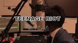【TEENAGE RIOT】歌ってみた@Sala
