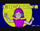 【初投稿、初音ミク、KAITO】 オリジナル曲、満月の夜 【ボッカーズ】