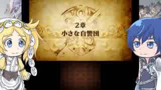 【ゆっくり実況】炎のエムブレムサーガ覚醒 第2章