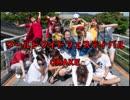 【台湾踊り手15人】ワールドワイドフェスティバル【NG SCENE】