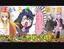 【VOICEROID非実況】ぼいろぐ 第7話「魅惑のスイーツ!?RaspberryPi」【マキゆかあか】