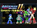 ロックマン11 EXPERTモード 普通にプレイ Part11