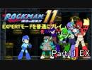 ロックマン11 EXPERTモード 普通にプレイ Part11 EX