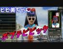 【ソウルキャリバー6】ピピ美ちゃんでランクマッチ #10
