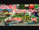【実況】地元最強マリオカートプレイヤーによる最恐レース【神プレイ】