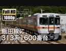 【JR東海】飯田線に313系1600番台が来た日
