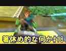 『実況』箸休め的な何かでマリオカートをする18