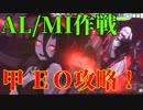 【艦これアーケード】甲EOプレイ動画【AL/MI作戦】