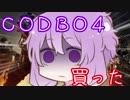 【COD:BO4】ゆかりさんがCOD:BO4始めました01【VOICEROID実況】